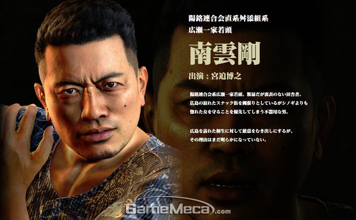범죄 조직 파티에 참여해 논란이 된 미야사코 히로유키 (사진: 게임 공식 홈페이지)