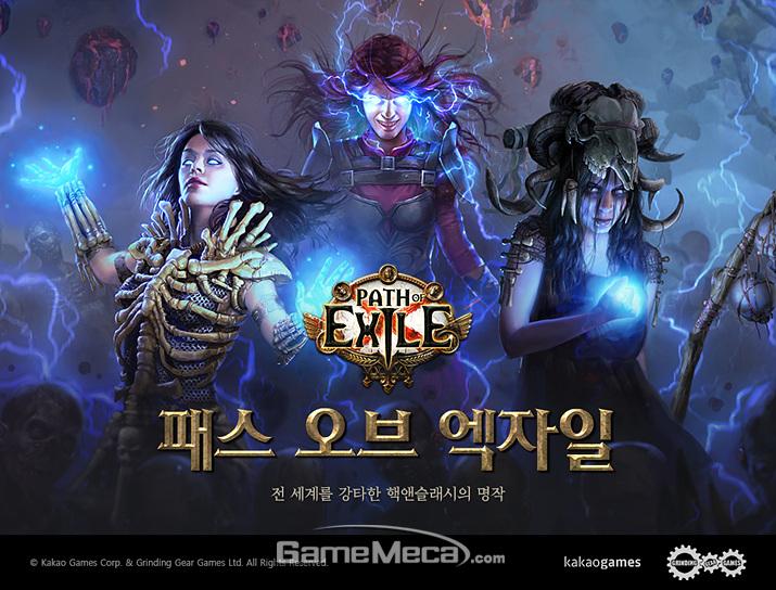 '패스 오브 엑자일' 한국 서비스가 시작된다 (사진제공: 카카오게임즈)