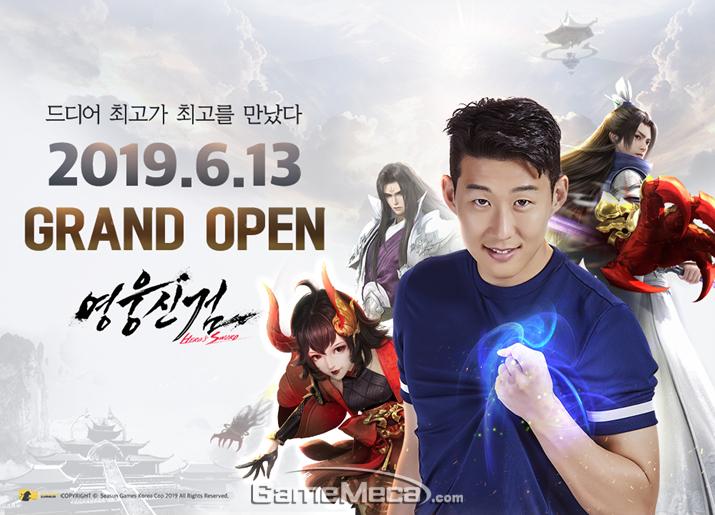 13일 출시예정인 무협 MMORPG '영웅신검' (사진제공: 시선게임즈코리아)
