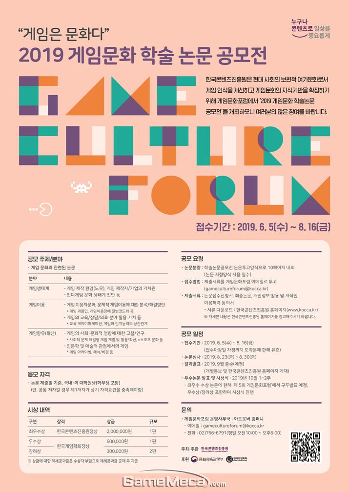 한국콘텐츠진흥원이 주관하는 게임문화 학술논문공모전 포스터 (사진제공: 한국콘텐츠진흥원)