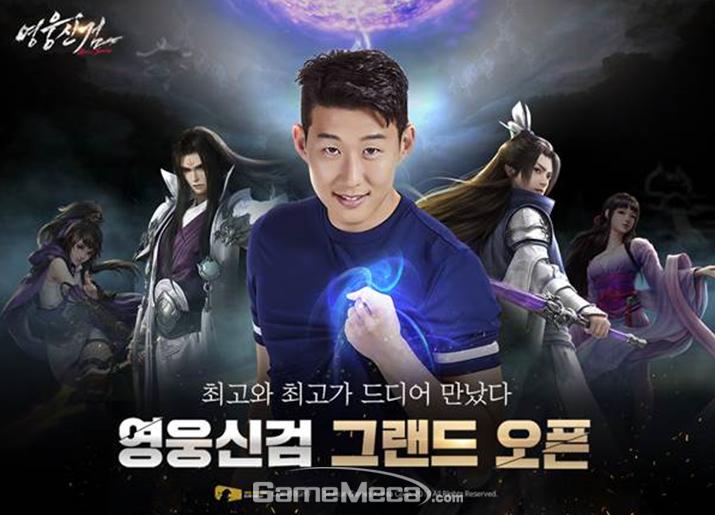 오늘(13일) 출시한 무협 MMORPG '영웅신검' (사진: 시선게임즈코리아 제공)
