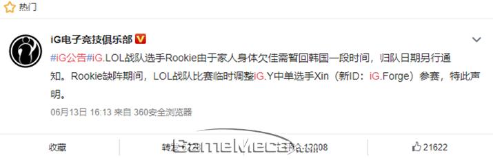 IG 소속 '리그 오브 레전드' 프로게이머 '루키' 송의진이 가족건강 문제로 무기한 휴식을 갖는다 (자료출처: IG 공식 웨이보)