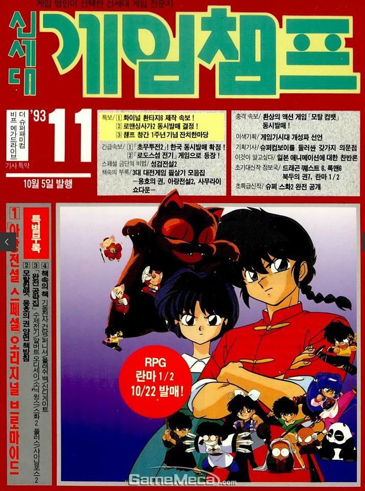 '바코드 배틀러 2' 광고가 실린 제우미디어 게임챔프 1993년 11월호 (사진출처: 게임메카 DB)