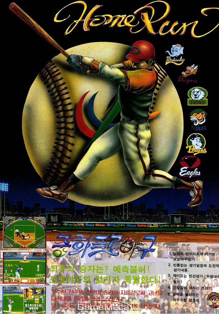 대만 야구게임 '중화프로야구2' 광고 (사진출처: 게임메카 DB)