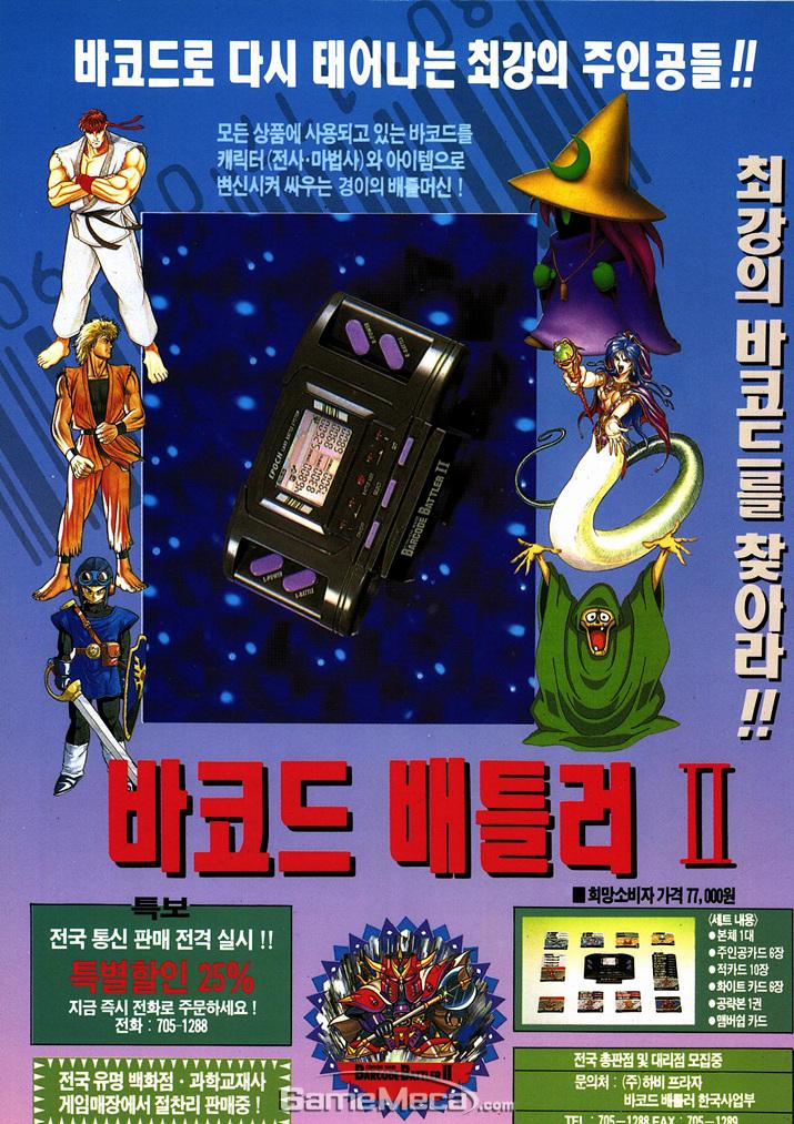 국내 정식 출시된 '바코드 배틀러 2' (사진출처: 게임메카 DB)