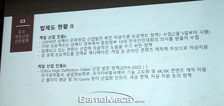 중국 정부는 게임산업에 대해 규제뿐 아니라 다양한 진흥책도 실시하고 있다 (사진: 게임메카 촬영)