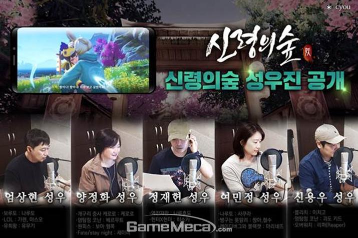 창유가 공개한 '신령의숲' 참여 성우진 (사진: 창유 제공)