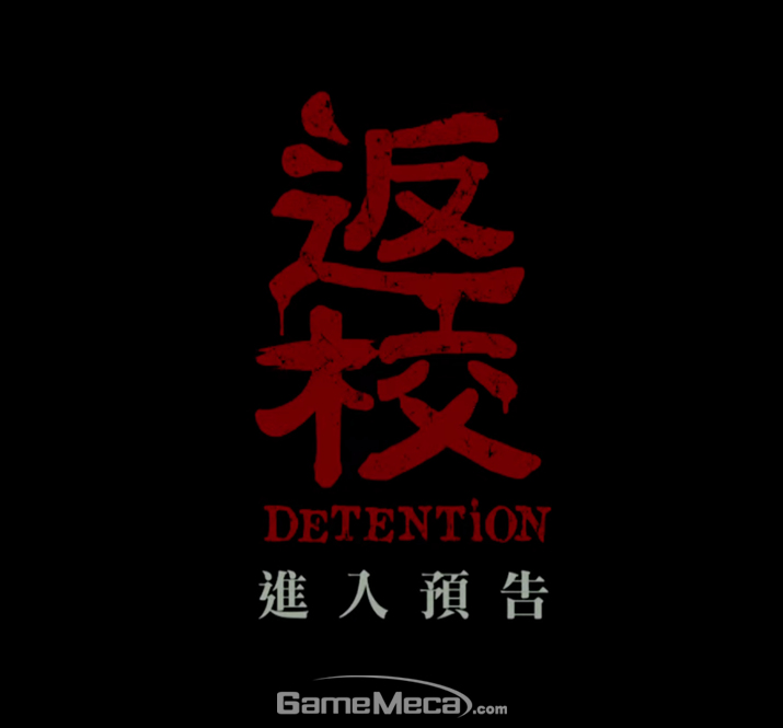 대만 호러게임 '반교: 디텐션' 실사 영화로 만들어져 대만 개봉을 앞두고 있다 (사진: 공식 예고편 갈무리)