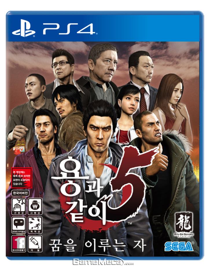PS4 버전 '용과 같이 5: 꿈을 이루는 자' 패키지 (사진제공: 세가퍼블리싱코리아)