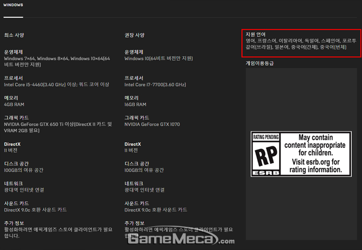 지원언어에 한국어가 제외돼 있는 '쉔무 3' (자료출처: 에픽게임즈 스토어)