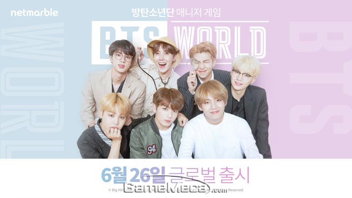 6월 26일 출시예정인 'BTS 월드' 대표이미지 (사진제공: 넷마블)