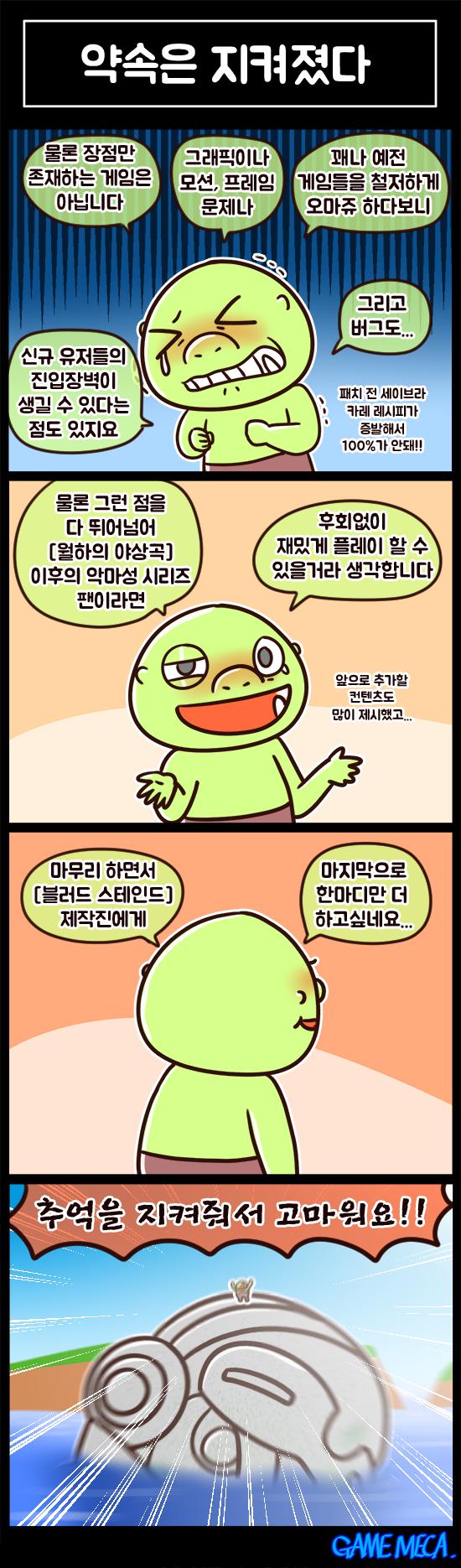 노동8호, 노동팔호, 노팔리뷰