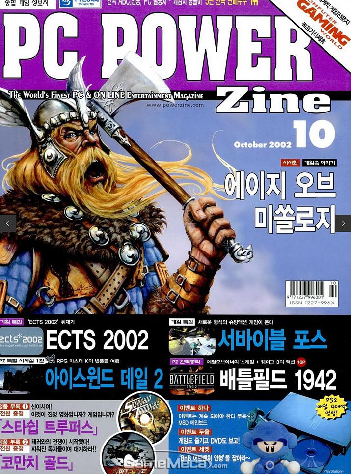 '천하일품 요리왕' 광고가 실린 제우미디어 PC파워진 2002년 10월호 (사진출처: 게임메카 DB)