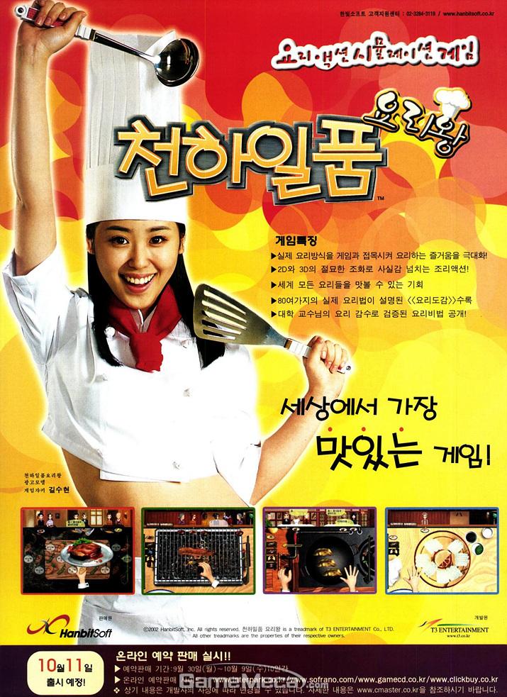 천하일품 요리왕 광고 (사진출처: 게임메카 DB)