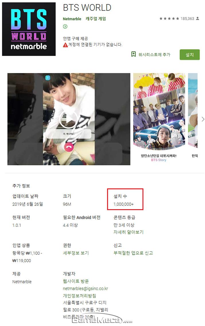 안드로이드 마켓에서 다운로드 수 100만 건을 돌파한 'BTS 월드' (사진출처: 안드로이드 마켓)