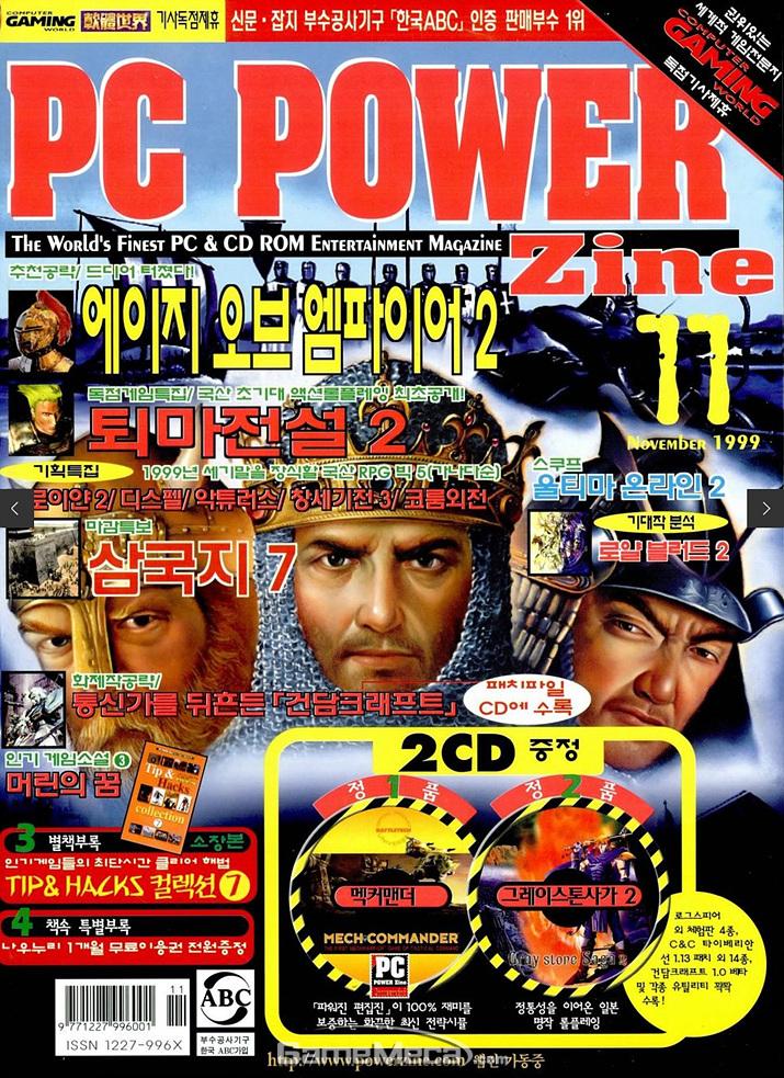 '툼 레이더 4' 광고가 실린 제우미디어 PC파워진 1999년 11월호 (사진출처: 게임메카 DB)