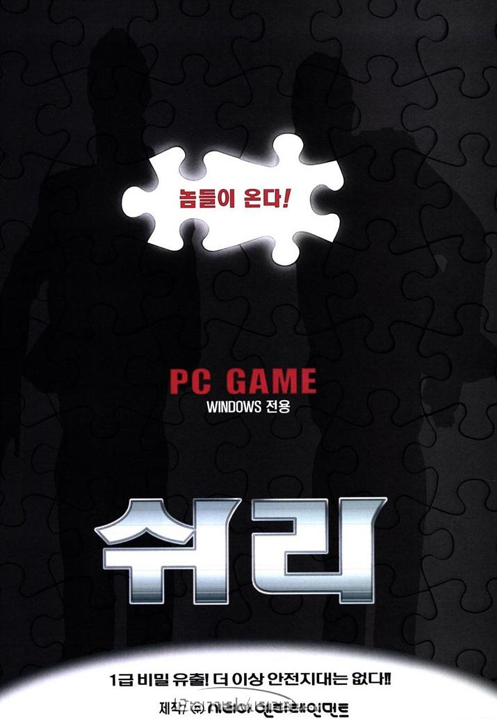 아무도 그 완성형 모습을 모른다는 '쉬리' 게임 (사진출처: 게임메카 DB)