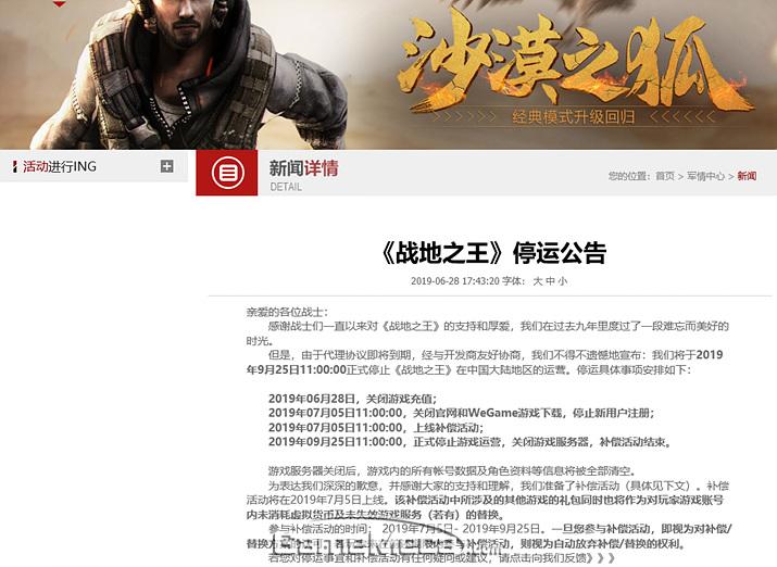 중국 서비스 종료를 밝힌 '아바' (사진출처: '아바' 중국 홈페이지)