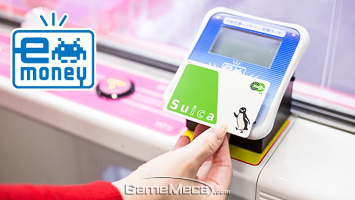교통카드로 게임비를 결제하는 것이 일반화 돼 있는 일본 (사진출처: 타이토 공식 홈페이지)