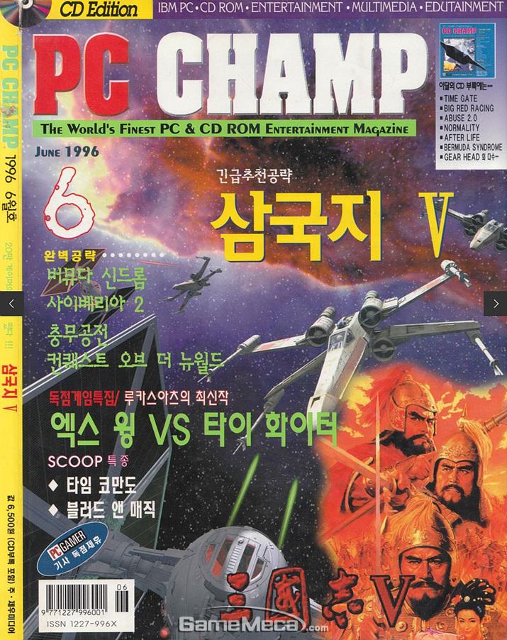 '라스트 워: 후지산의 침몰' 광고가 실린 PC챔프 1996년 6월호 (사진출처: 게임메카 DB)