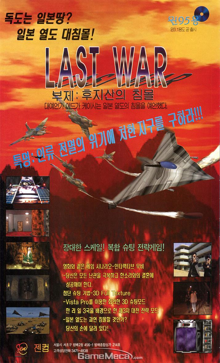 독도 관련 발언을 메인에 실은 '라스트 워: 후지산의 침몰' 광고 (사진출처: 게임메카 DB)