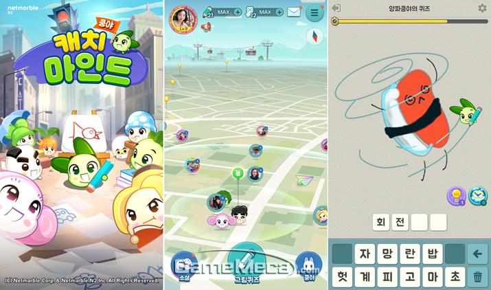 '쿵야 캐치마인드'는 그림 퀴즈와 위치 기반의 장점을 모두 더한 게임이다 (사진제공: 넷마블)