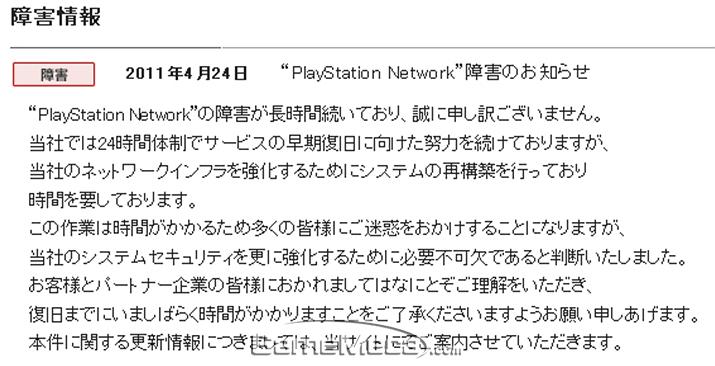 대규모 정보 유출로 마비된 PSN 공지사항 (사진출처: PSN 일본 공식 사이트)
