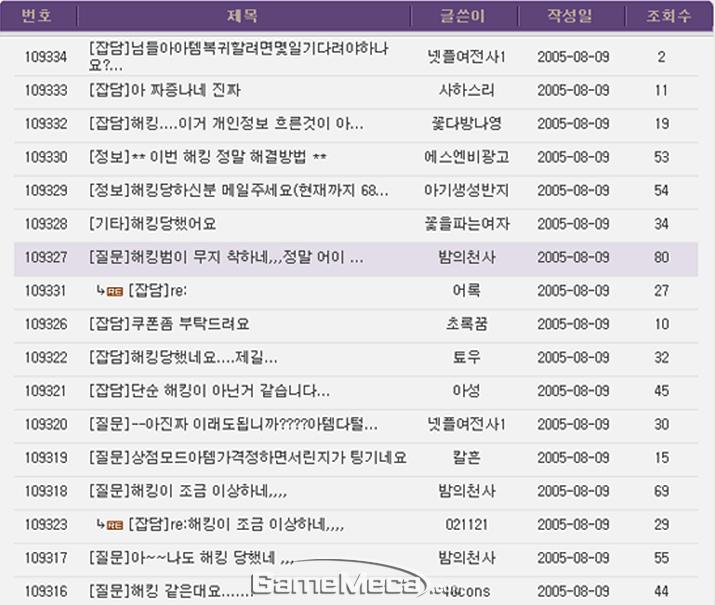 대규모 해킹 사건 당시 '리니지' 게시판에는 피해 글이 줄을 이었다 (사진출처: '리니지' 공식 홈페이지)