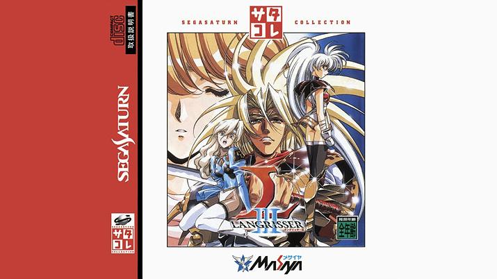 캐리어 소프트가 독립한 미묘한 시기에 개발된 '랑그릿사 3' (사진출처: Sega Retro)