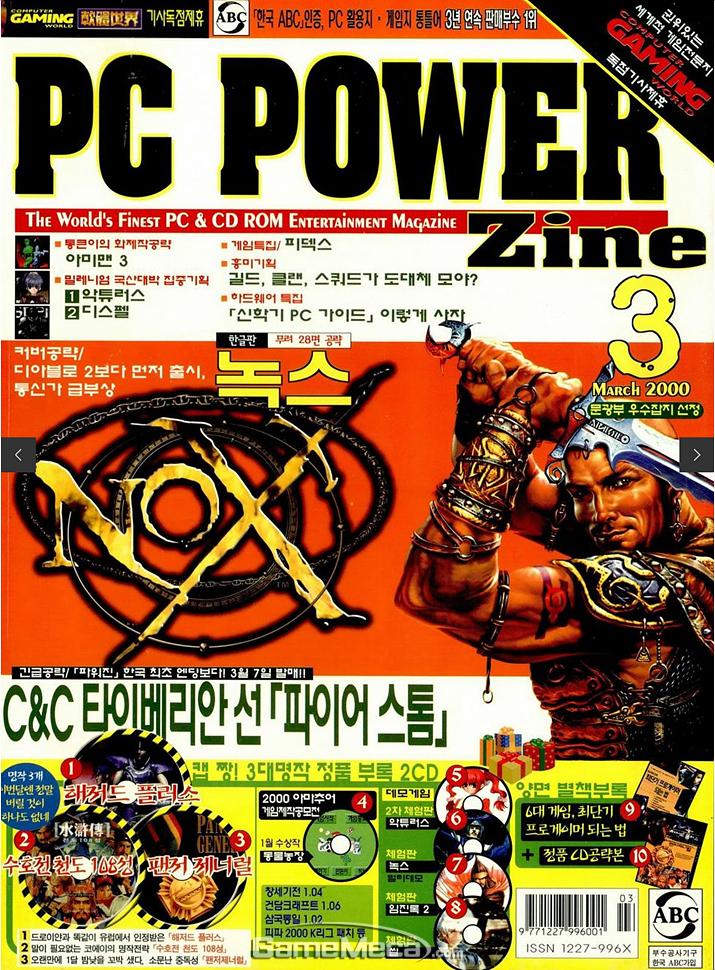 '포트리스2' 광고가 실린 제우미디어 PC파워진 2000년 3월호 (사진출처: 게임메카 DB)