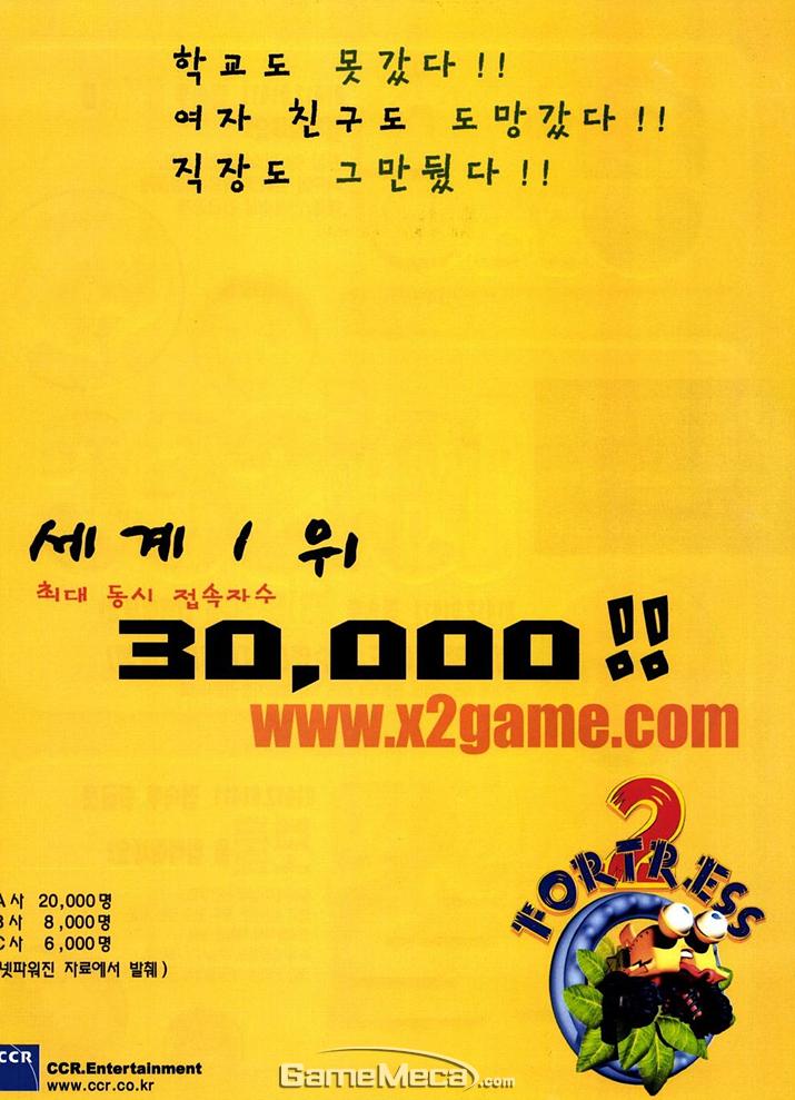 동시접속자 3만 명을 강조한 '포트리스 2' 광고 (사진출처: 게임메카 DB)