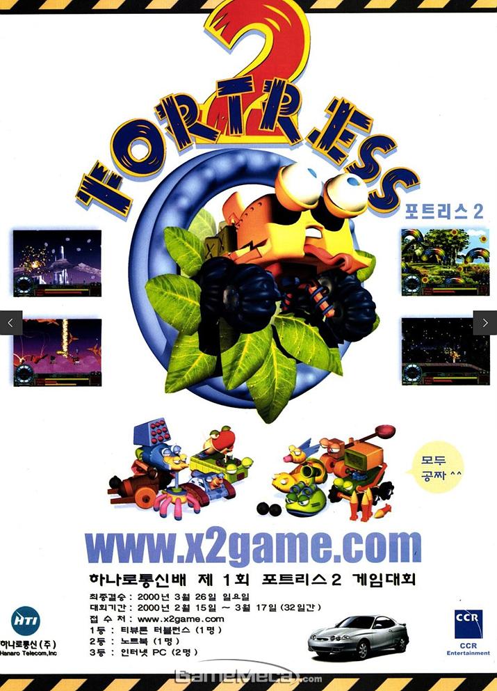 자동차를 경품으로 내건 '포트리스 2' 대회 광고 (사진출처: 게임메카 DB)