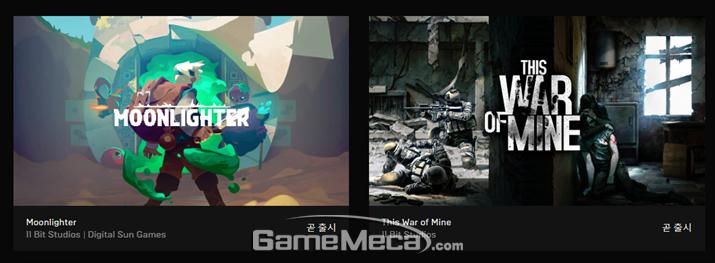 오는 26일부터 8월 1일까지 에픽게임즈 스토어에서 무료 배포하는 게임 2종 (자료출처: 에픽게임즈 스토어)