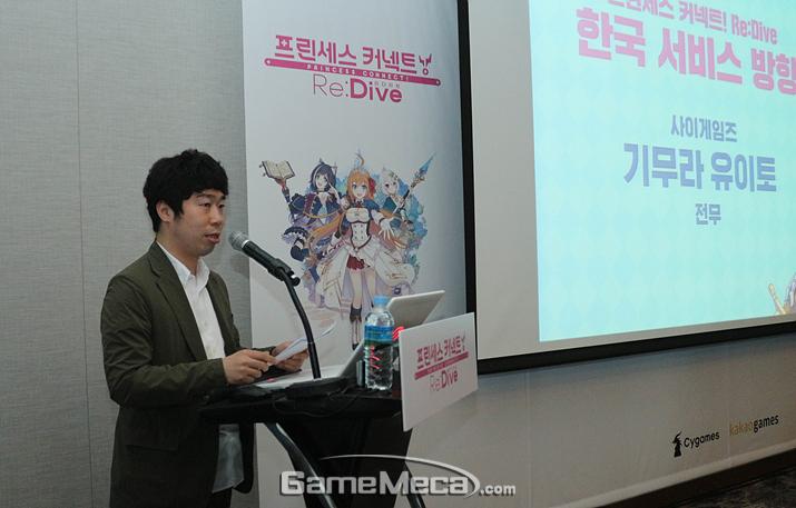 '프리코네' 개발을 선두 지휘한 사이게임즈 기무라 유이토 전무 (사진: 게임메카 촬영)