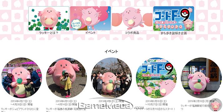 후쿠시마 홍보대사로 활동 중인 포켓몬스터 '럭키' (사진출처: 후쿠시마 공식 관광청 사이트)