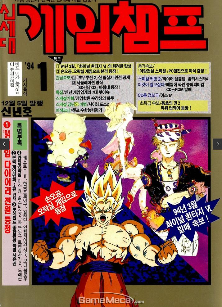 '알라딘' 게임 광고가 실린 제우미디어 게임챔프 1994년 1월호 (사진출처: 게임메카 DB)