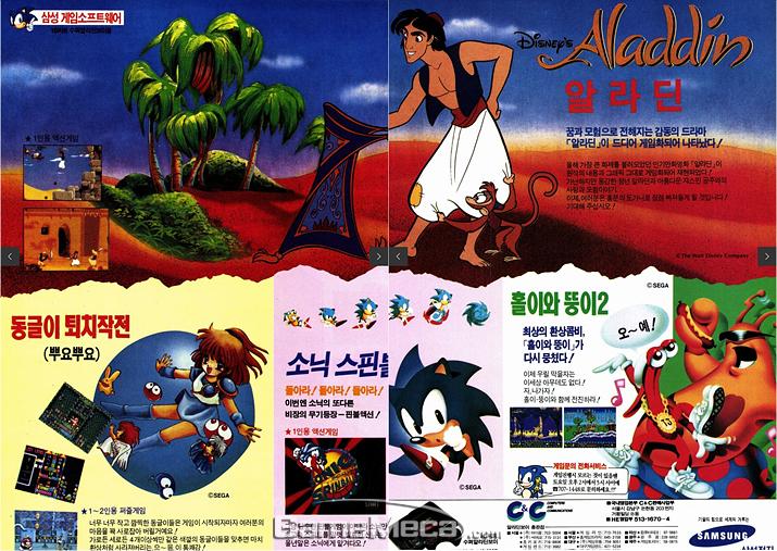 '알라딘'을 비롯한 삼성 알라딘보이 게임 광고 (사진출처: 게임메카 DB)