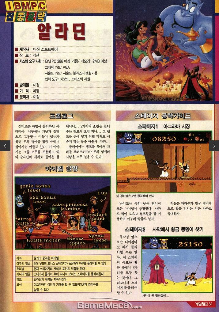 PC로 이식된 '알라딘' 게임 공략 (사진출처: 게임메카 DB)