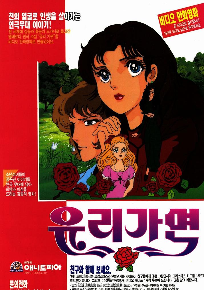 유리가면 애니메이션 비디오 광고 (사진출처: 게임메카 DB)