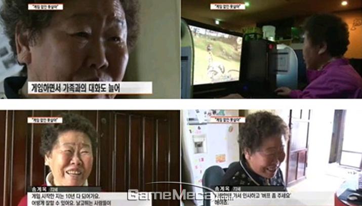 '리니지 2'를 즐기며 TV에도 나온 송계옥 씨 (사진제공: 엔씨소프트)