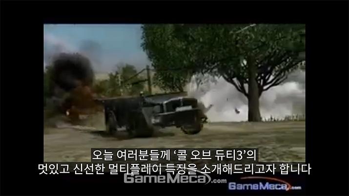 '콜 오브 듀티 3' 멀티플레이 소개 영상 (사진: 게임메카 촬영)