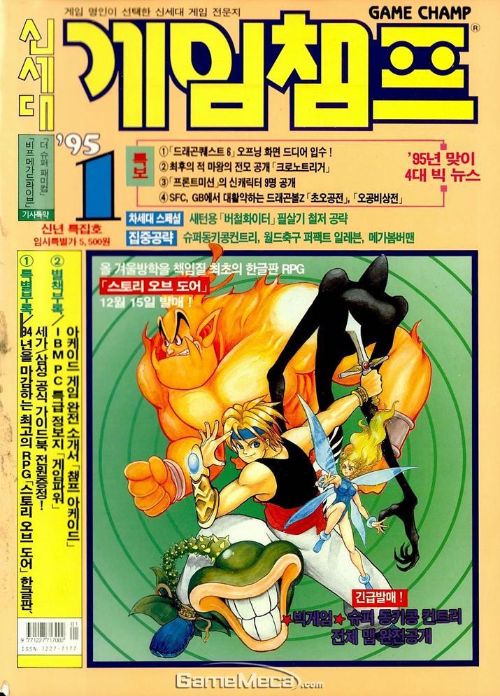 'YS는 잘맞춰' 광고가 실린 제우미디어 게임챔프 1995년 1월호 (사진출처: 게임메카 DB)
