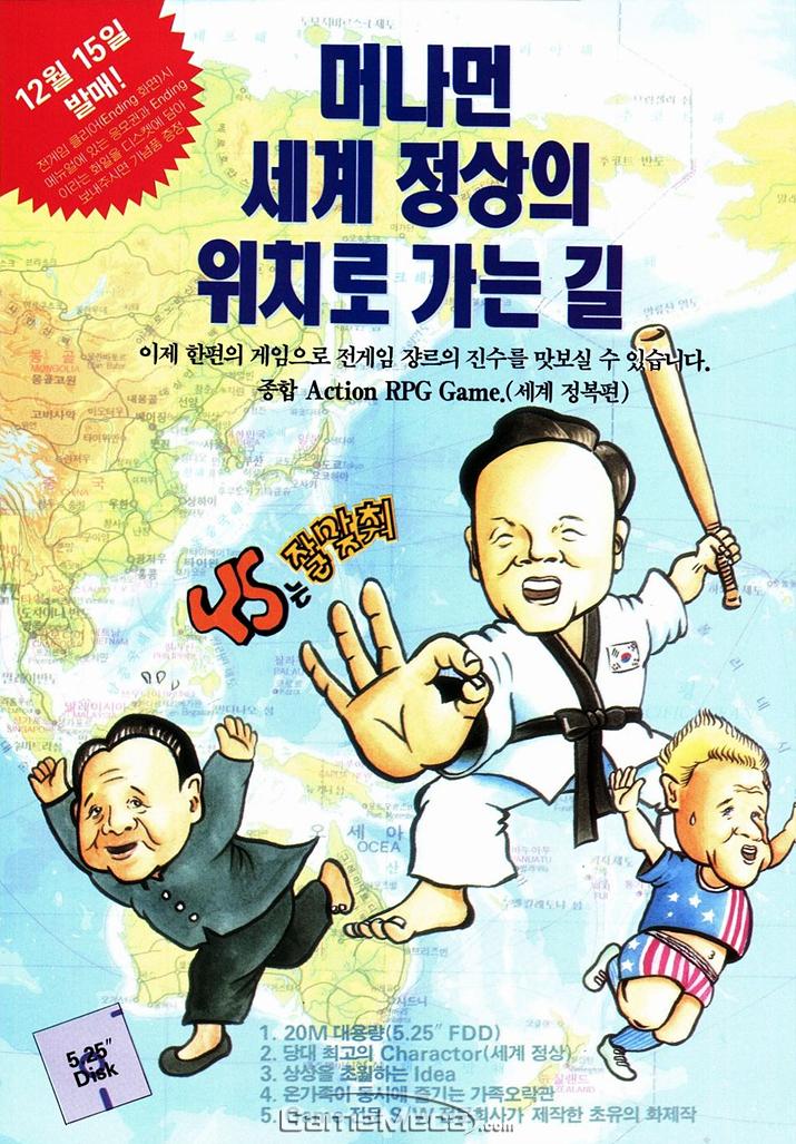 김영삼(YS) 당시 대통령을 주인공으로 한 'YS는 잘맞춰' (사진출처: 게임메카 DB)