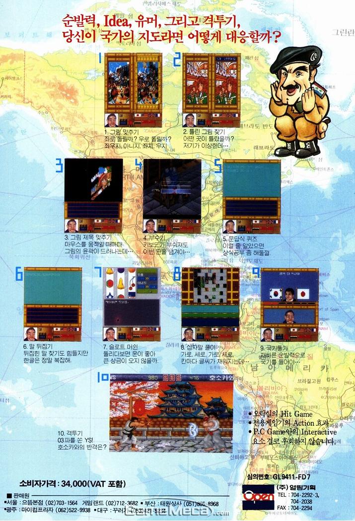 퍼즐과 격투(;;)로 각국 정상들을 깨부수는 게임이다 (사진출처: 게임메카 DB)