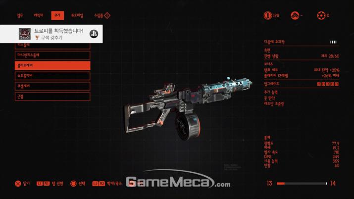 총을 업그레이드 하는 건 기본 중에 기본 (사진: 게임메카 촬영)