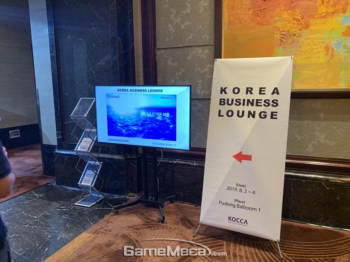 마지막으로 올해 차이나조이에 불참한 한국콘텐츠진흥원의 한국공동관은 행사장 옆 케리 호텔 행사장을 빌려 라운지를 마련했다 (사진: 게임메카 촬영)