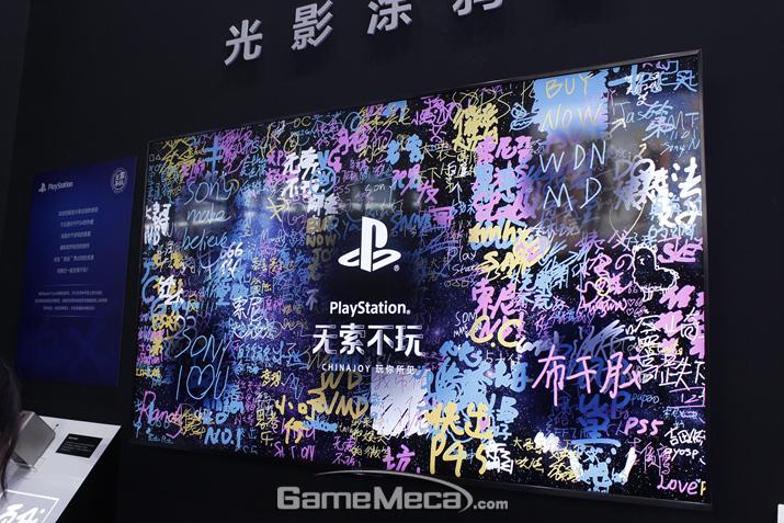 잘 알아볼 수는 없지만 어쨌든 소니와 PS4 칭찬이 적혀 있는 듯하다 (사진: 게임메카 촬영)