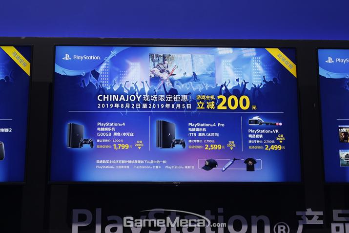 차이나조이를 기념해 PS4를 판매하는 중. PS4 Pro가 아닌 일반 PS4도 정식 판매하고 있는 점이 꽤나 독특하다 (사진: 게임메카 촬영)