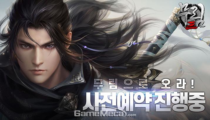 '무림3' 사전예약 이미지 (사진제공: 팀퀘스트)