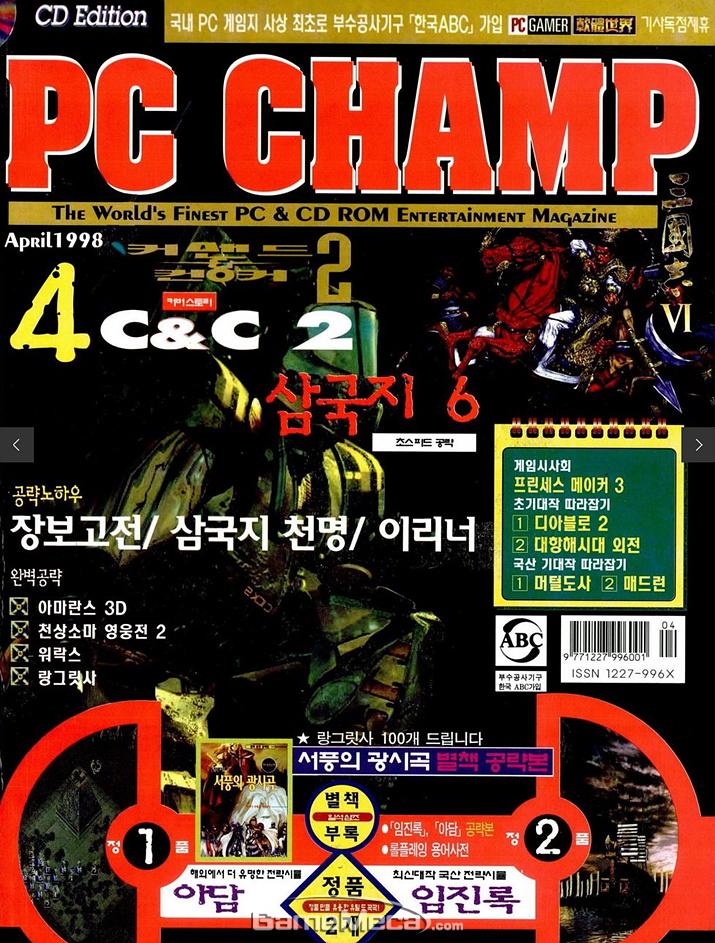 '랑그릿사' 광고가 실린 제우미디어 PC챔프 1998년 4월호 (사진출처: 게임메카 DB)